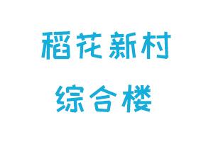 稻香新村商业综合楼,宣城楼盘
