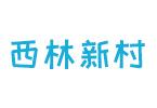 西林新村,宣城楼盘