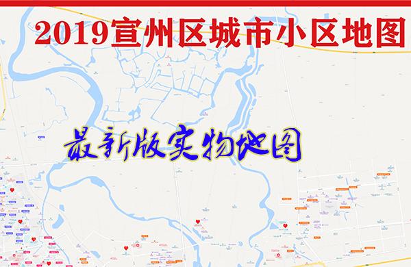 2019宣城小区地图,宣城房产网